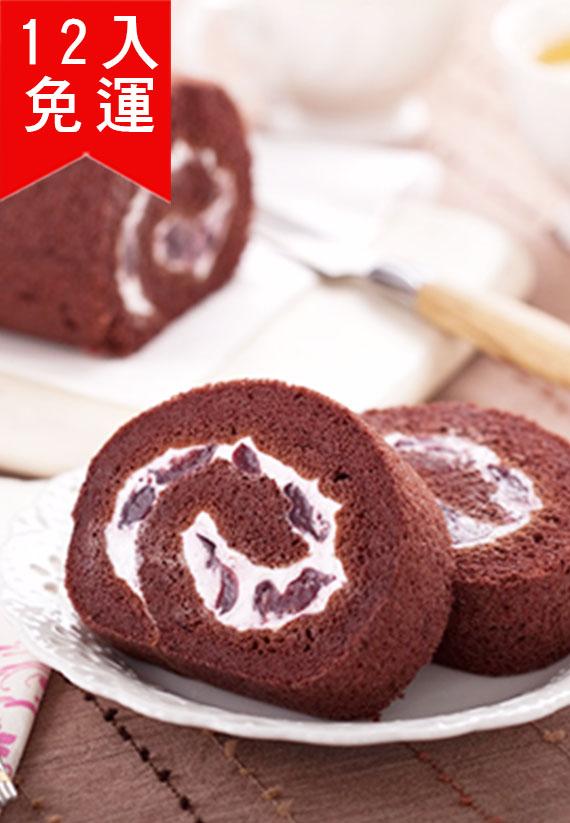 巧克力黑櫻桃蛋糕捲12入(含運)